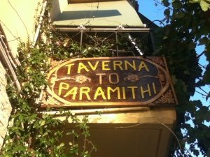 Vegan-friendly Taverna to Paramithi in Meteora, Greece