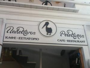 Vegan-friendly Pelekanos restaurant, Oia, Santorini
