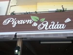 Kebab stand near Ioannina bus stop