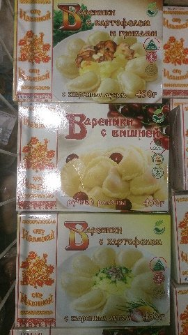 Vareniki dumplings - vegan food in Russia