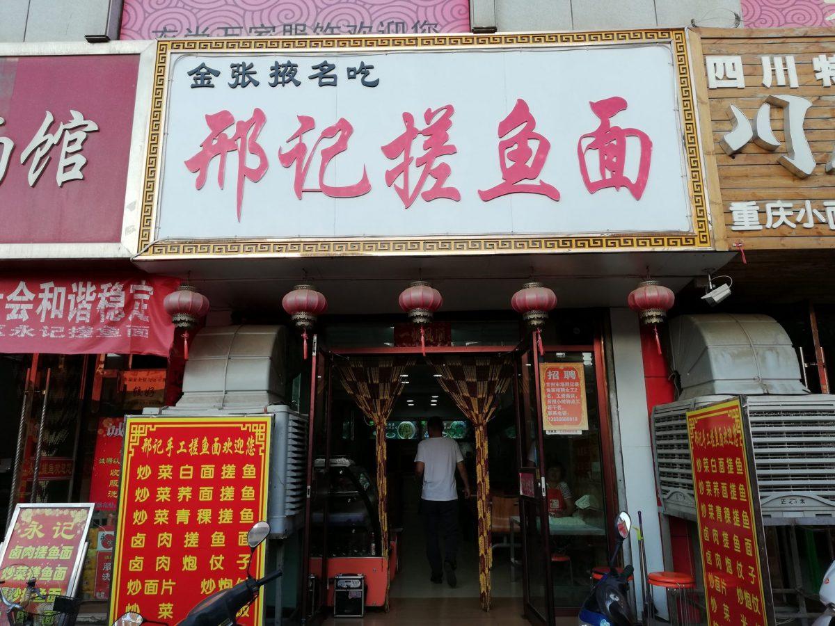 Xing Ji Cuo Yu Mian restaurant in Zhangye