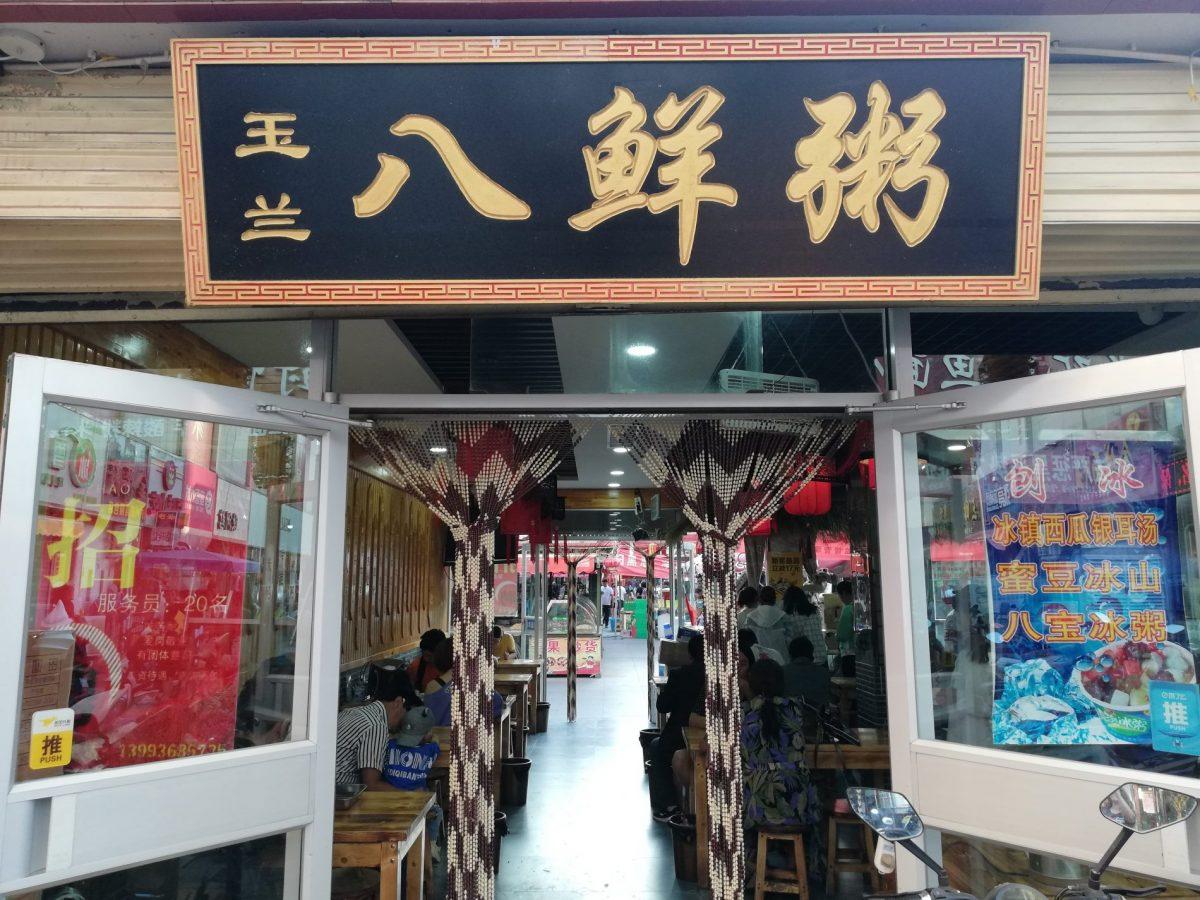 Ba Xian Zhou restaurant in Zhangye