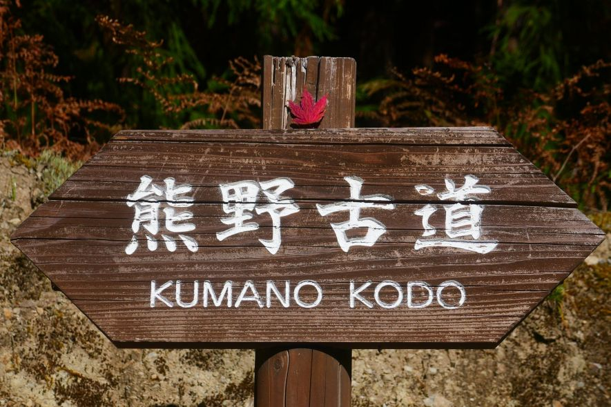 Kumano Kodo trail signs