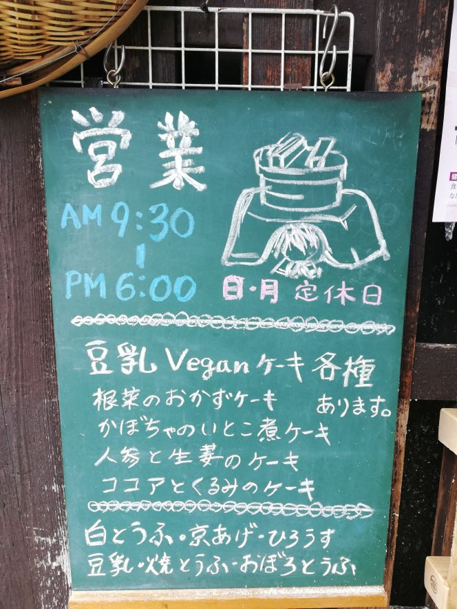 Vegan sign in Japan