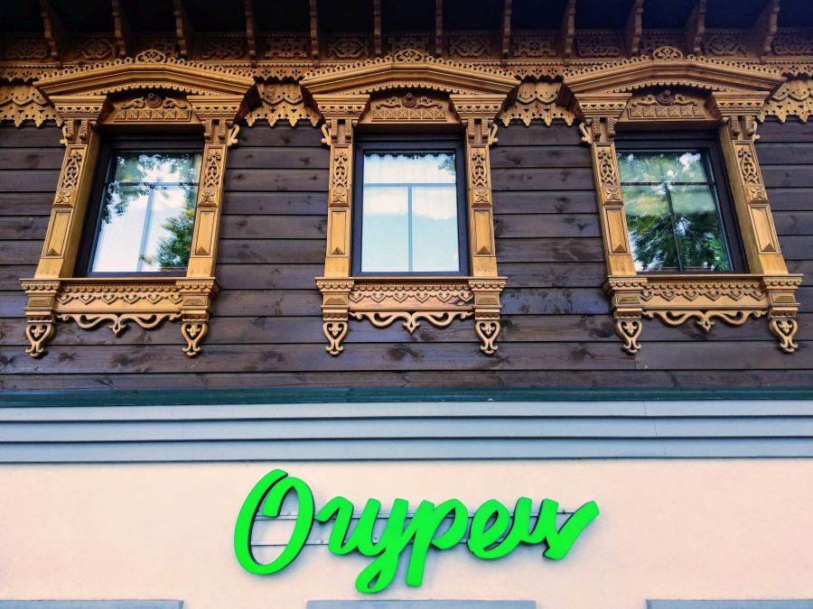 Ogurets restaurant in Suzdal