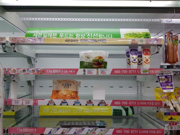 No hay hamburguesas de carne en Corea